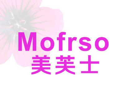 美芙士 MOFRSO