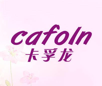 卡孚龙 CAFOLN