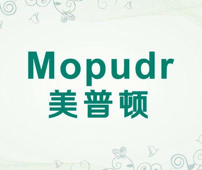 美普顿 MOPUDR