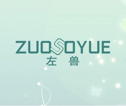 左兽  ZUOSOYUE