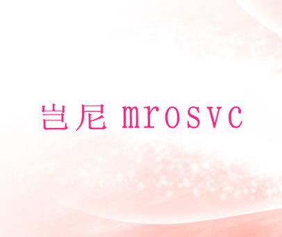 岂尼 MROSVC
