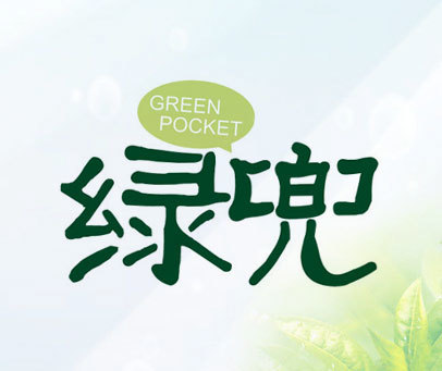 绿兜  GREEN POCKET