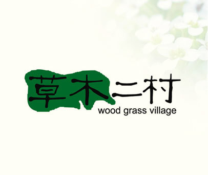草木二村 WOOD GRASS VILLAGE