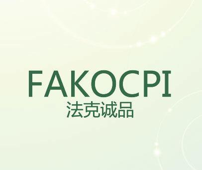 法克诚品 FAKOCPI