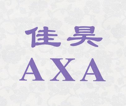 佳昊 AXA