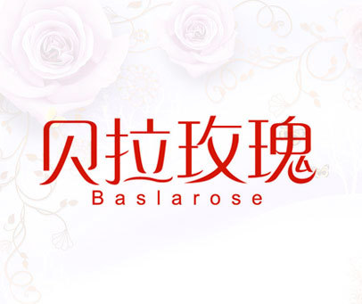 贝拉玫瑰 BASLAROSE