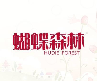 蝴蝶森林 HUDIE FOREST