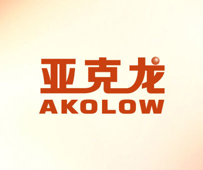 亚克龙 AKOLOW