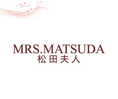 松田夫人  MRS.MATSUDA