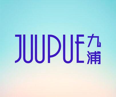 九浦  JUUPUE