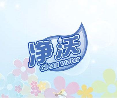 净沃 CLEAN WATER