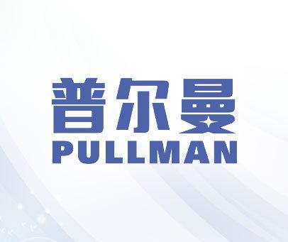 普尔曼 PULLMAN