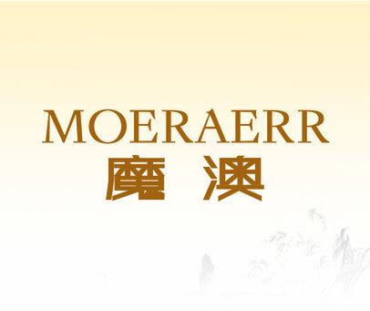 魔澳 MOERAERR