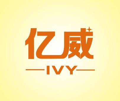 亿威 IVY