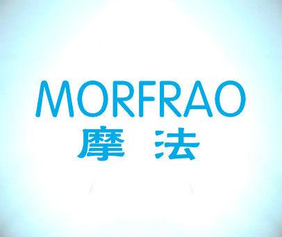 摩法 MORFRAO