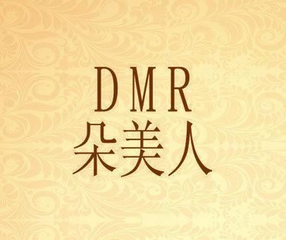 朵美人 DMR