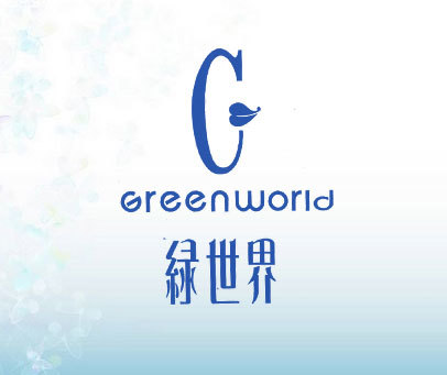 绿世界;GREENWORLD