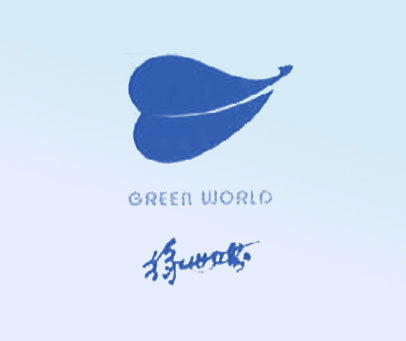 绿世界    GREEN WORLD