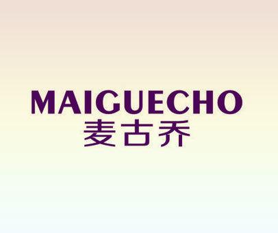 麦古乔 MAIGUECHO