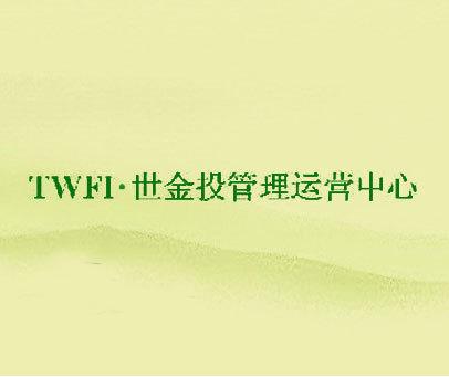 TWFI?世金投管理运营中心