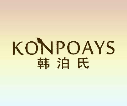 韩泊氏 KONPOAYS