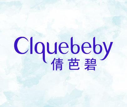 倩芭碧  CLQUEBEBY