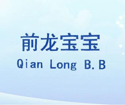 前龙宝宝  QIAN LONG B.B