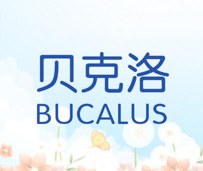 贝克洛  BUCALUS
