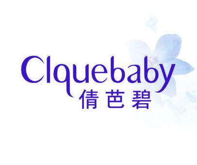 倩芭碧  CLQUEBABY
