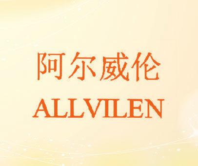 阿尔威伦 ALLVILEN