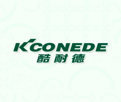 酷耐德 K'CONEDE