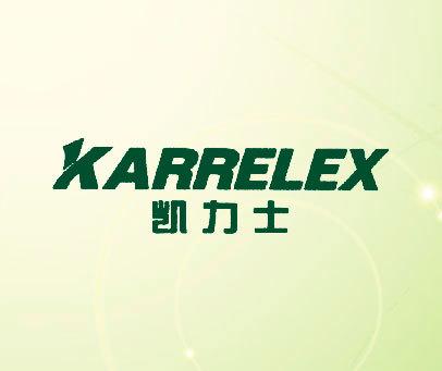 凯力士 KARRELEX
