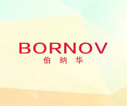伯纳华 BORNOV