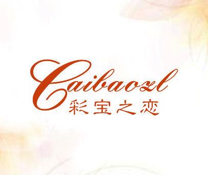 彩宝之恋   CAIBAOZL
