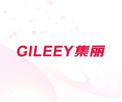 集丽  GILEEY