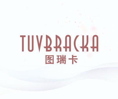 图瑞卡 TUVBRACKA