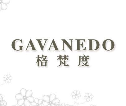 格梵度 GAVANEDO