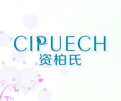 资柏氏  CIPUECH