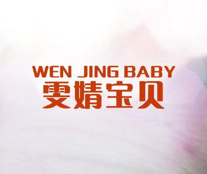 雯婧宝贝 WEN JING BABY