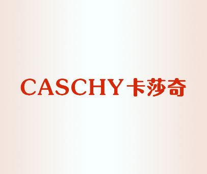 卡莎奇 CASCHY