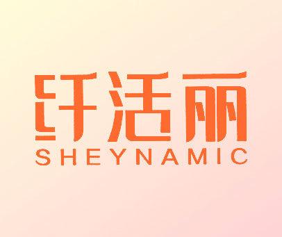 纤活丽 SHEYNAMIC