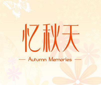 忆秋天  AUTUMN MEMORIES