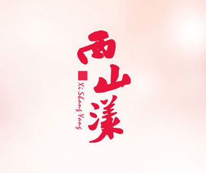 西山漾 XI SHANG YANG