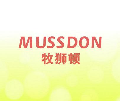 牧狮顿 MUSSDON