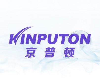 京普顿  KINPUTON