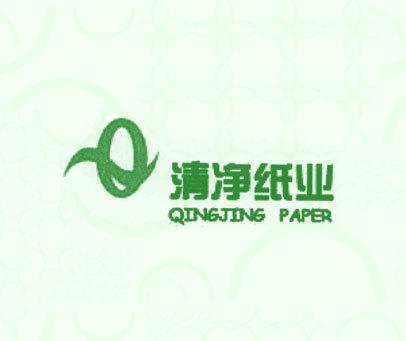 清净纸业 Q QINGJING PAPER
