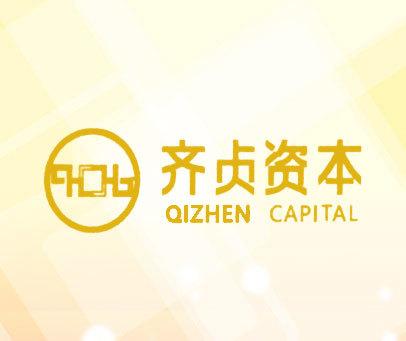 齐贞资本 QZB QIZHEN CAPITAL