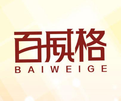 百威格 BAI WEI GE