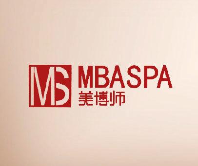 美博师 MBASPA MBS