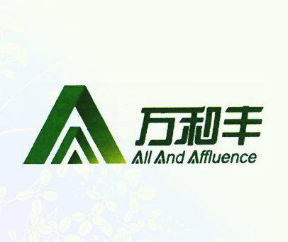 万和丰 ALL AND AFFLUENCE A